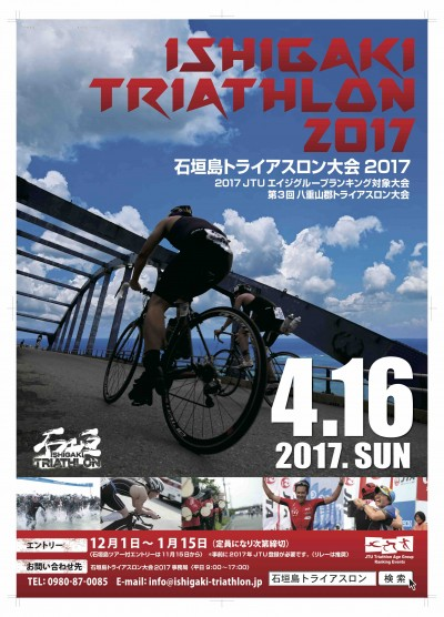 triathlon2017_a2poster_ol_low